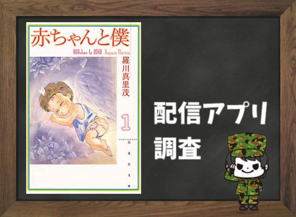 赤ちゃんと僕|全巻無料で読めるアプリ調査!