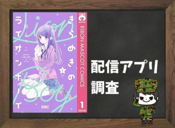 きらめきのライオンボーイ 全巻無料で読めるアプリ調査!