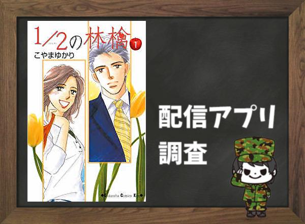 1/2の林檎|全巻無料で読めるアプリ調査!