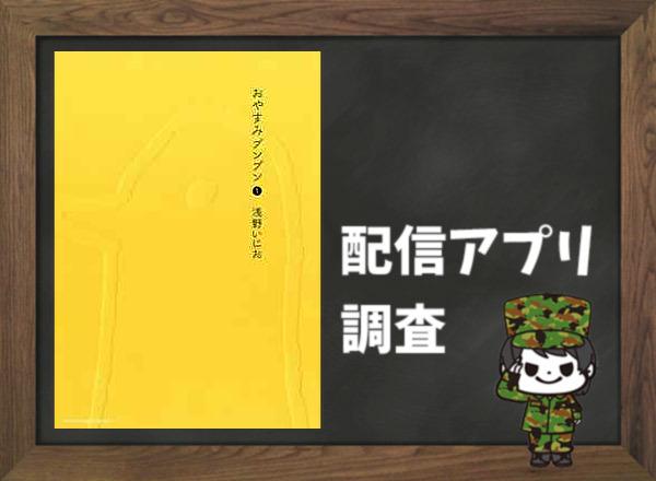 おやすみプンプン|全巻無料で読めるアプリ調査!