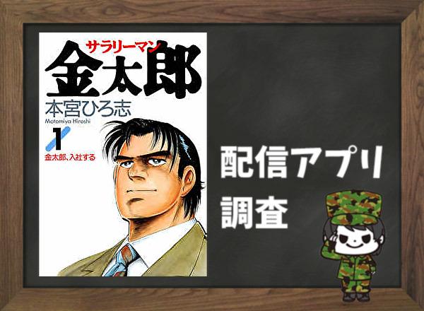 サラリーマン金太郎|全巻無料で読めるアプリ調査!