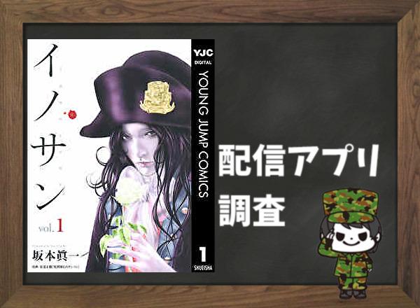 イノサン 全巻無料で読めるアプリ調査!