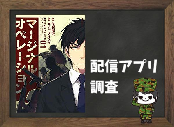 マージナル・オペレーション|全巻無料で読めるアプリ調査!