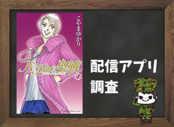 バラ色の聖戦|全巻無料で読めるアプリ調査!