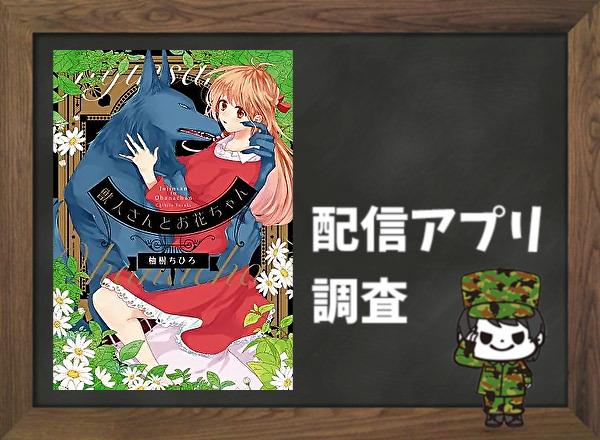 獣人さんとお花ちゃん|全巻無料で読めるアプリ調査!