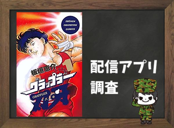 グラップラー刃牙 全巻無料で読めるアプリ調査!