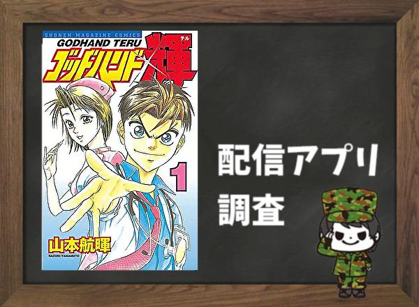 ゴッドハンド輝 全巻無料で読めるアプリ調査!