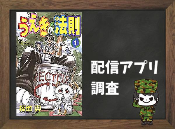 うえきの法則 全巻無料で読めるアプリ調査!