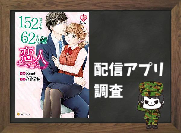 152センチ62キロの恋人 全巻無料で読めるアプリ調査!