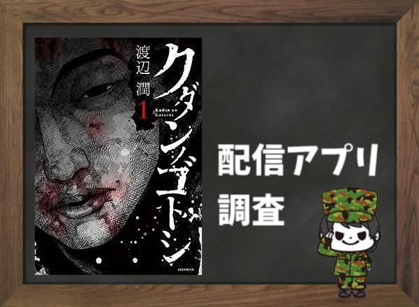 クダンノゴトシ|全巻無料で読めるアプリ調査!